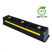 [카스토퍼/주차블럭] HA502(합성고무)