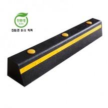 [카스토퍼/주차블럭] HA509(합성고무)