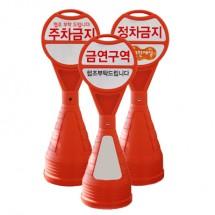 [주차금지/오뚜기] 원형(상단)