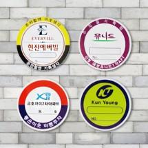 [주차스티커] PVC(50~65파이)_제품수량선택