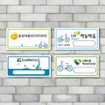 [자전거스티커] 80*40(은데드롱)_1000매