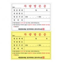 방문차량증(NCR지_210*145)_20권