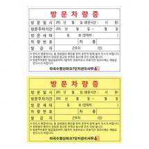 방문차량증(NCR지_210*145)_40권