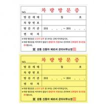 방문차량증(NCR지_210*145)_60권