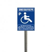 [장애인주차표지판]<br>알미늄판+스텐지주(매립식2.5MX50Ø)