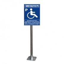 [장애인주차표지판]<br>알미늄판+스텐지주(앙카식2.1MX50Ø)