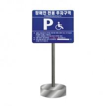 [장애인주차표지판]<br>알미늄판+스텐지주(이동식2.1MX50Ø)