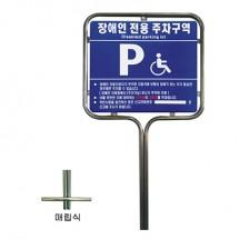 [장애인주차표지판]<br>스텐밴딩형(매립식2.5MX32Ø_양면)