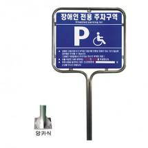 [장애인주차표지판]<br>스텐밴딩형(앙카식2.1MX32Ø_양면)