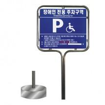 [장애인주차표지판]<br>스텐밴딩형(이동식2.1MX32Ø_양면)