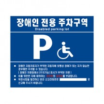 [장애인주차표지판]포멕스(벽부형700X600)