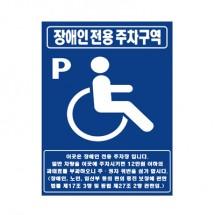 [장애인주차표지판]포멕스(벽부형450X600)