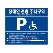 [장애인주차표지판]<br>스텐(벽부형700X600)