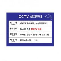 [CCTV]유리문_부착(스티커_210*145)