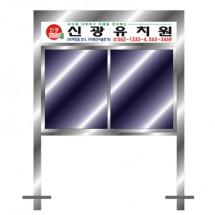 [외부대형게시판] 스텐(앙카식_1600*2100)