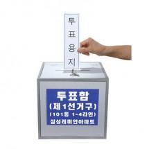 투표함(270*250*250_목끈포함)