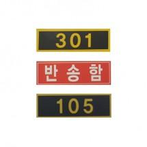 우편함 호수표시(60*20)